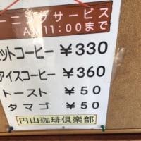 円山珈琲倶楽部@南森町