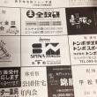 7月27日(木)体育祭の広告募集集金