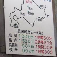 稚内への道中
