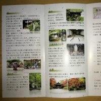 梨木神社(平成28年10月20日)