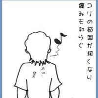 【更年期障害で肩こり・背中のこりが痛い】背骨の両脇のこりなどに