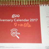 当選  gooカレンダー到着