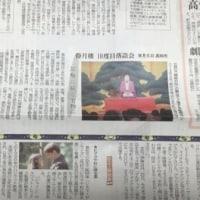 盆梅亭 高知新聞掲載