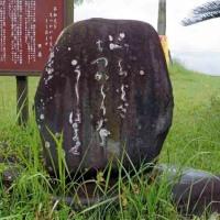迦南俳句を読む15  戸馳島の句碑