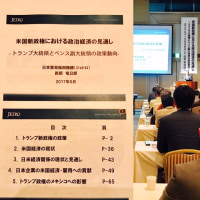 2017年世界情勢セミナーに参加しました。レストバー★スターライト熊本  栄田修士