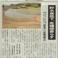ため池の貯水量低下