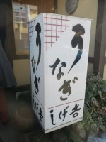 しげ吉@岐阜県関市 「うなぎ丼 特上&並」