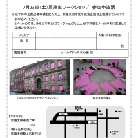 Meets KENPOKU 「小さなピンクの窓」原高史 アートトーク&ワークショップ開催