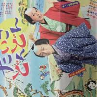前進座「たいこどんどん」  11月13日に福井公演