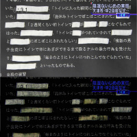 担任「やりすぎんなよ」 大津自殺 暴力見た生徒が証言