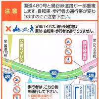 和泉市-和歌山かつらぎ町間バイパス開通! withニュアンスハート