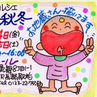 『手作りマルシェ「春夏秋冬」に!!』