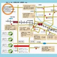 明後日 4/30(日)12:00~、 物部の聖地 大阪 八尾 「八尾もの市」【渋川神社】での奉納演奏!ニギハヤヒに捧ぐ。