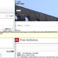 Avira でシステムスキャンしたところ、2ケのウイルスが発見されました。