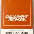 カリグラフィー•ネットワーク展