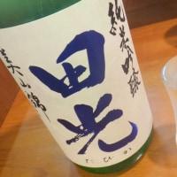「田光」初しぼり、「高千代」しぼりたて&ホッコリおでんを飲み食い!@日暮里の「助平」!