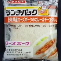 ランチパックシリーズ  -  茨城県産ローズポークのカレー&チーズクリーム -