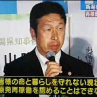 新潟知事選挙で原発再稼働反対派が勝った翌日に、「社説」で、原発再稼働に賛成せよと書く産経新聞の恥さらし。