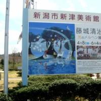新潟市新津美術館「藤城清治 光のメルヘン展」行ってきました!