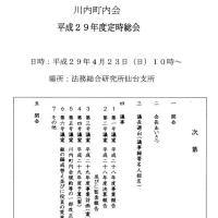 総会議案書(昭和29年度)