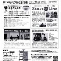 イベント紹介-「第13回さがの映画祭」