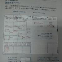 陰山手帳の利用方法