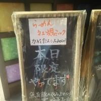 鮮魚らーめん五ノ神水産(神田)