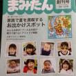 フリーペーパー、ぱど、まみたん、多摩八王子地区創刊号に、取り上げて頂きました!