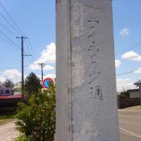 No.1.213 「ライラック通り」のお話。