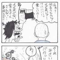 まっちゅる大王~免許取得編~(39)