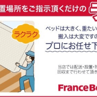 「ラクラク配送」バナー作成!!!