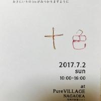 十色   〜vol.9〜