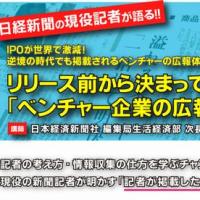 日経新聞の現役記者が語る、広報PR講座(セミナー)をやります(11/11)