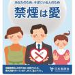 受動喫煙防止対策強化への賛同署名をお願いします