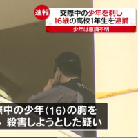 交際相手の少年刺し16歳少女逮捕 福岡