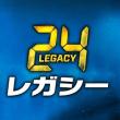 24レガシー
