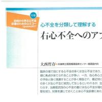 2017.06.26 心エコーVol.18 No.7