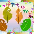 エレメント遊び、葉っぱの作り方