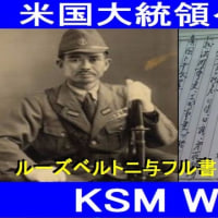 【KSM】ルーズベルトニ与フル書 市丸利之助中将 硫黄島の戦い 米国大統領への書簡