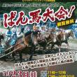 本日!えべつフェスタ!ばん馬大会開催!