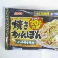 2016・10・19(水)…日本水産㈱「焼きちゃんぽん」