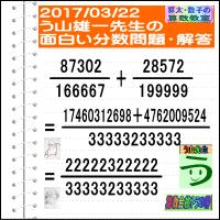 解答[う山先生の分数][2017年3月22日]算数・数学天才問題【分数480問目】