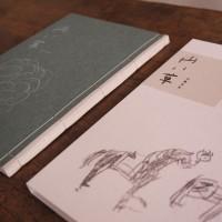 近藤晃美さんの展覧会開催中。一緒に作っていた本「円い草」完成しました。