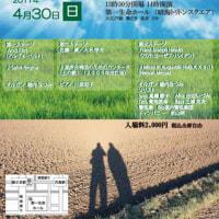 第四回K-mio Chor 演奏会 2017年4月30日(日)