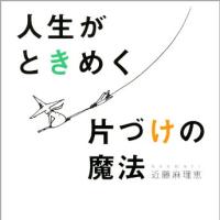 近藤麻理恵著『人生がときめく片づけの魔法』サンマーク出版(ジュンク堂書店・三宮店)