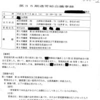 【368-2】損害賠償請求事件訴訟裁判の経緯。
