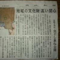今朝の茨城新聞にKONASUKEの写真が載っている?