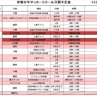 2016_12月_練習予定表