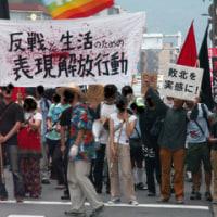 反戦生活デモ