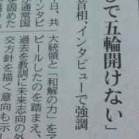 TOKYO五輪返上KYOBO五輪開催か?